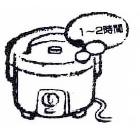 美味しいお米の炊き方3