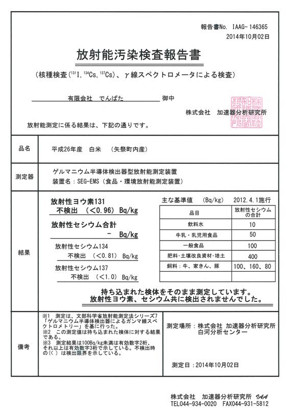 H26米放射能検査結果01