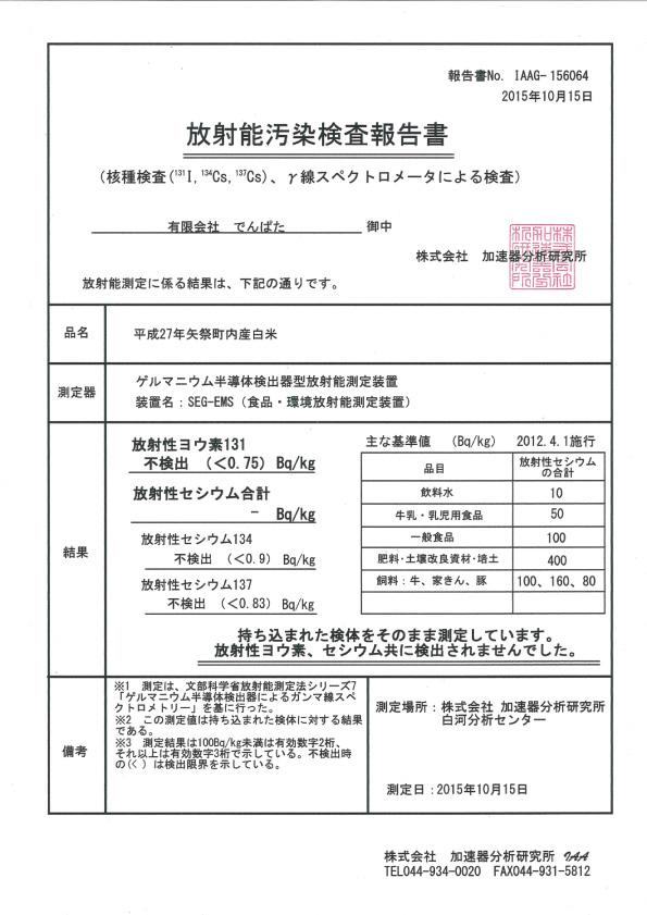 2015白米放射線検査